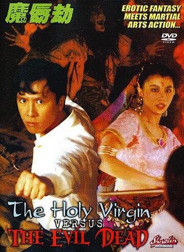 Святая дева против зловещих мертвецов (1991)