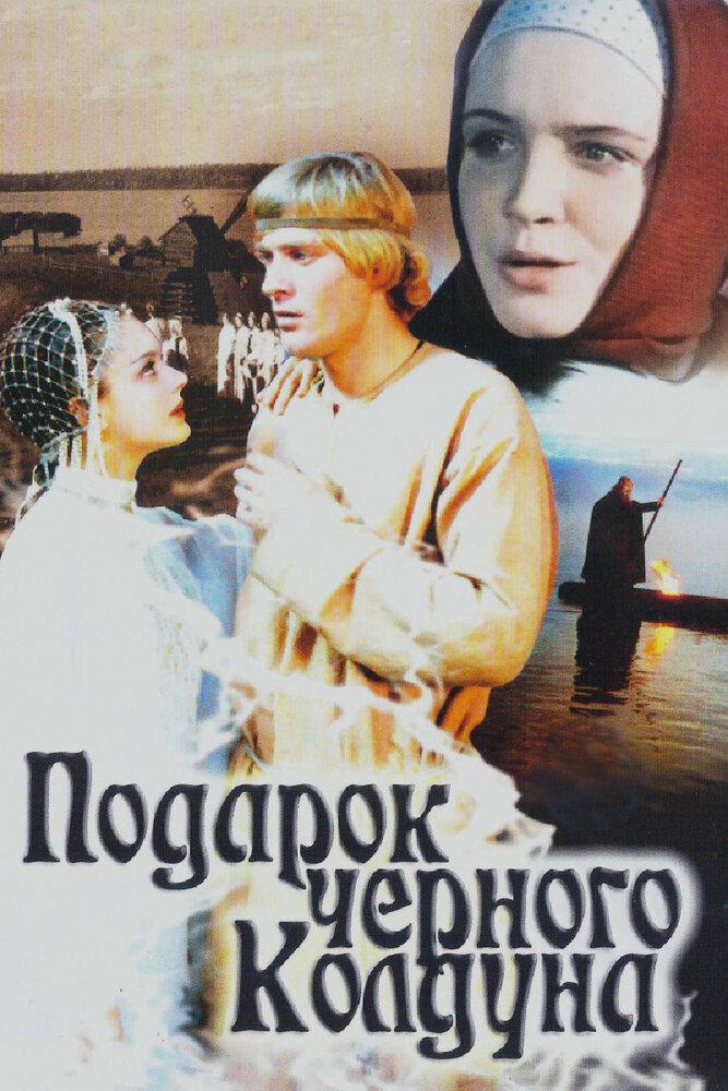 Бесплатно просмотреть эпизод из фильма подарок сталину сцена изнас фото 598-545