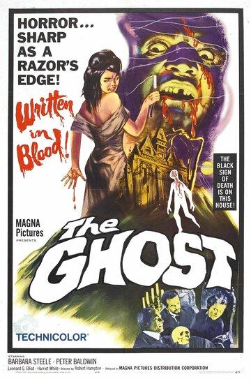 Призрак (1963)