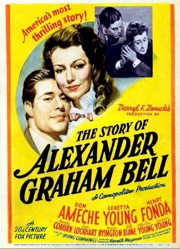 История Александра Грэхема Белла (The Story of Alexander Graham Bell)