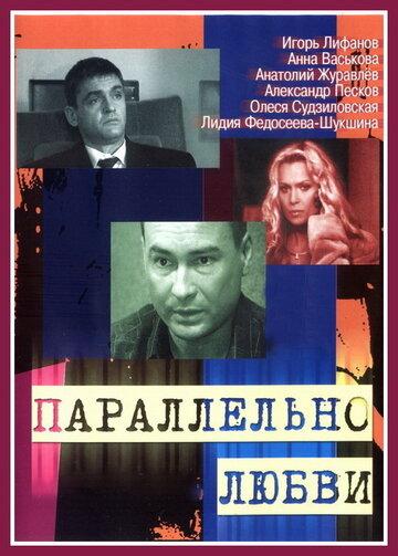 Параллельно любви (2004) — отзывы и рейтинг фильма