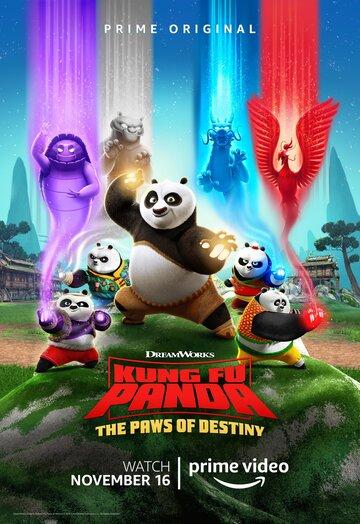Кунг-фу панда: Лапки судьбы 2018 | МоеКино