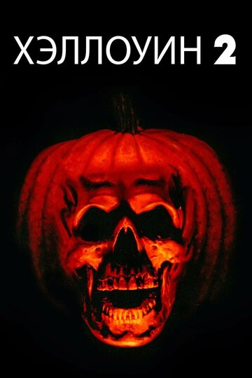 Хэллоуин 2 (1981) полный фильм онлайн