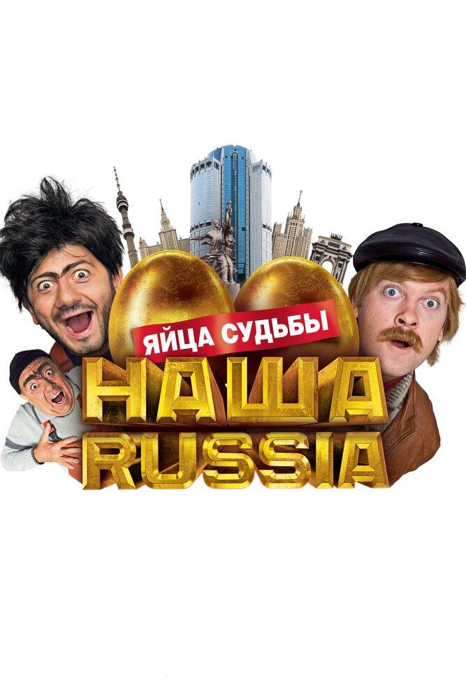 Наша Russia: Яйца судьбы (2010) - смотреть онлайн