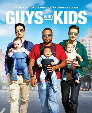 Парни с детьми (2012) полный фильм онлайн