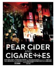 Грушевый сидр и сигареты