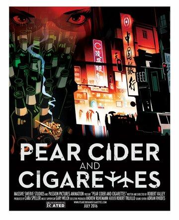 Грушевый сидр и сигареты (2016)