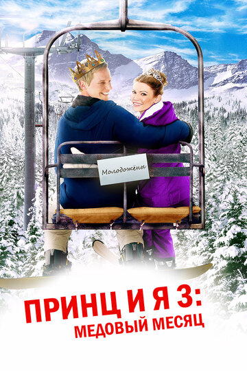 ����� � � 3: ������� ����� (The Prince & Me 3: A Royal Honeymoon)