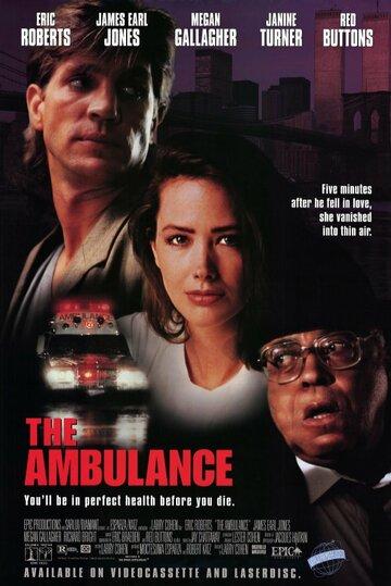 Скорая помощь (1990)