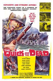 Быстрый и мертвый (1963)