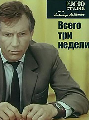Всего три недели (1971) полный фильм