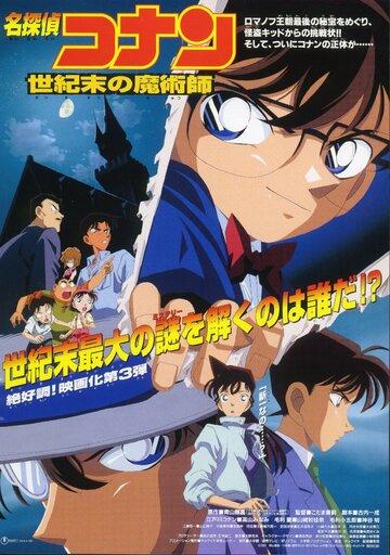 Постер Детектив Конан: Последний маг века 1999