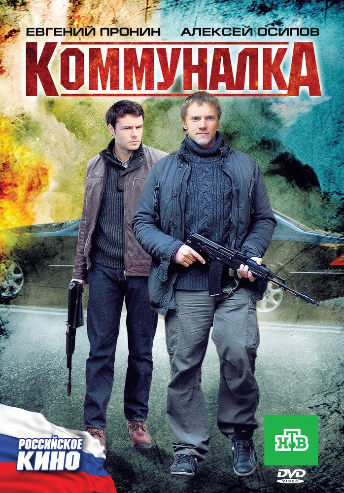 Коммуналка (ТВ)
