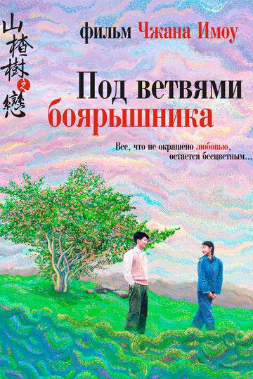 Под ветвями боярышника (Shan zha shu zhi lian)