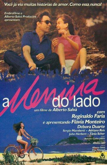 Девушка со стороны (1987)