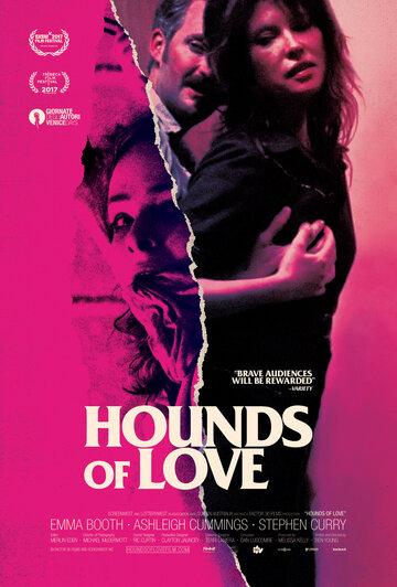 Гончие любви (2016)