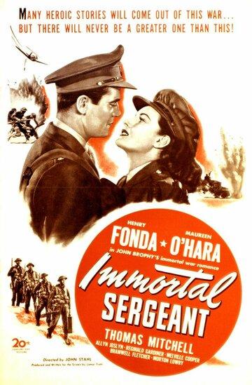 Бессмертный сержант (1943)