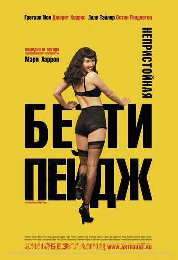 Фильм Непристойная Бетти Пейдж
