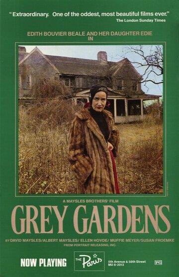 Серые сады (1975)