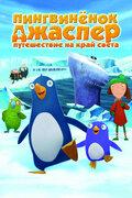 Пингвиненок Джаспер: Путешествие на край света (Jasper und das Limonadenkomplott)