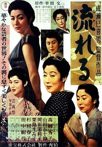 По течению (1956)