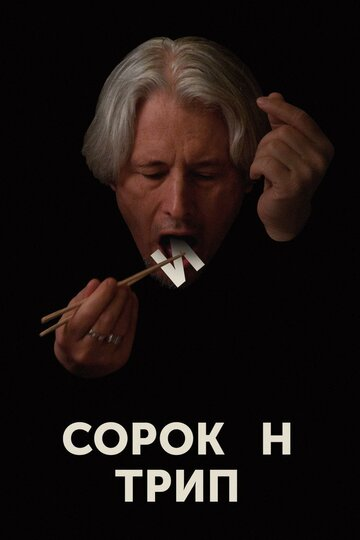 Сорокин трип 2019 смотреть онлайн