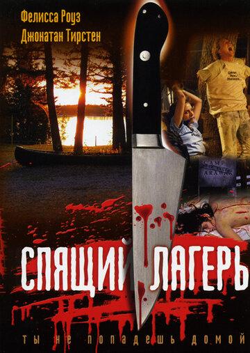 Фильм Спящий лагерь