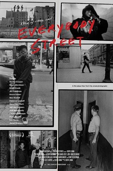 Все на улицу (2013)