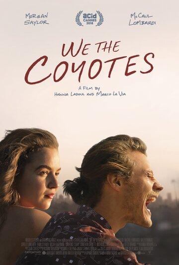 Мы, койоты (2018)