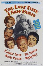 Последний раз, когда я видел Париж (1954)