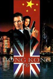 Смотреть онлайн Гонконг`97