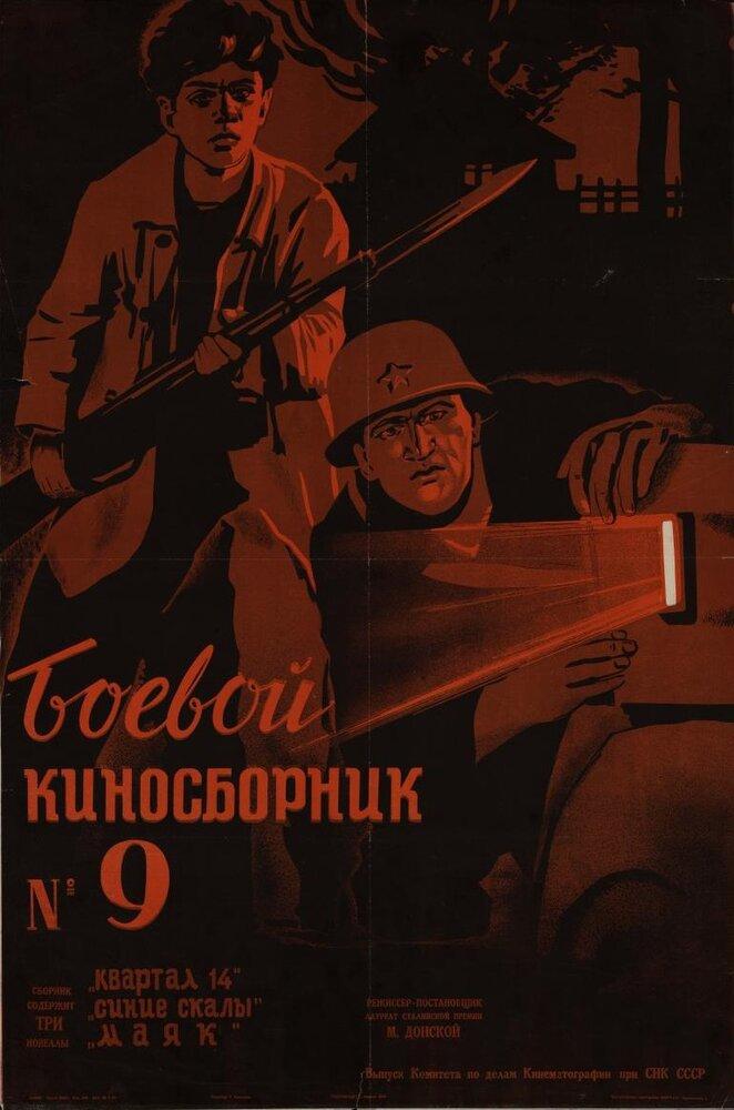 Посте Боевой киносборник №9