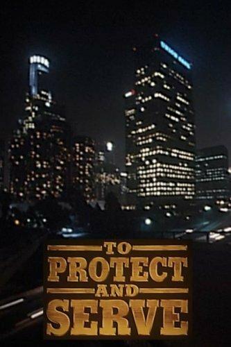 Служить и защищать (1992)