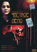 Частное дело (2002)