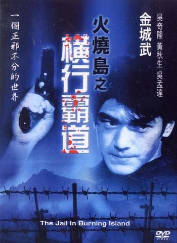 Побег с острова огня (1997) полный фильм онлайн