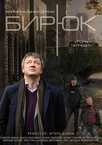 Бирюк (2014) смотреть онлайн 1 сезон все серии подряд в хорошем качестве