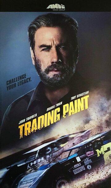Торговый пункт/Trading Paint