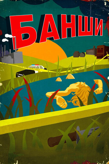 Банши (2013) полный фильм