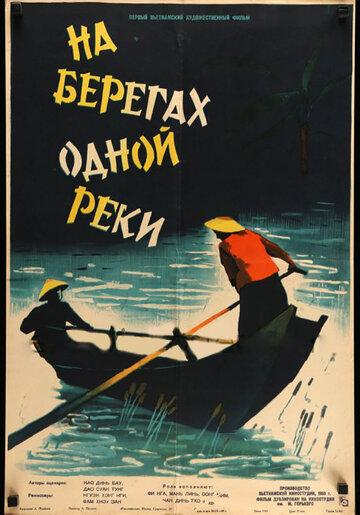 На берегу одной реки (1959)