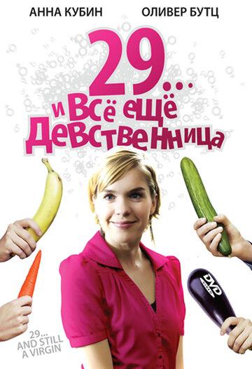 29... и все еще девственница (2007)