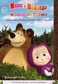 Маша и медведь. Новые истории ()