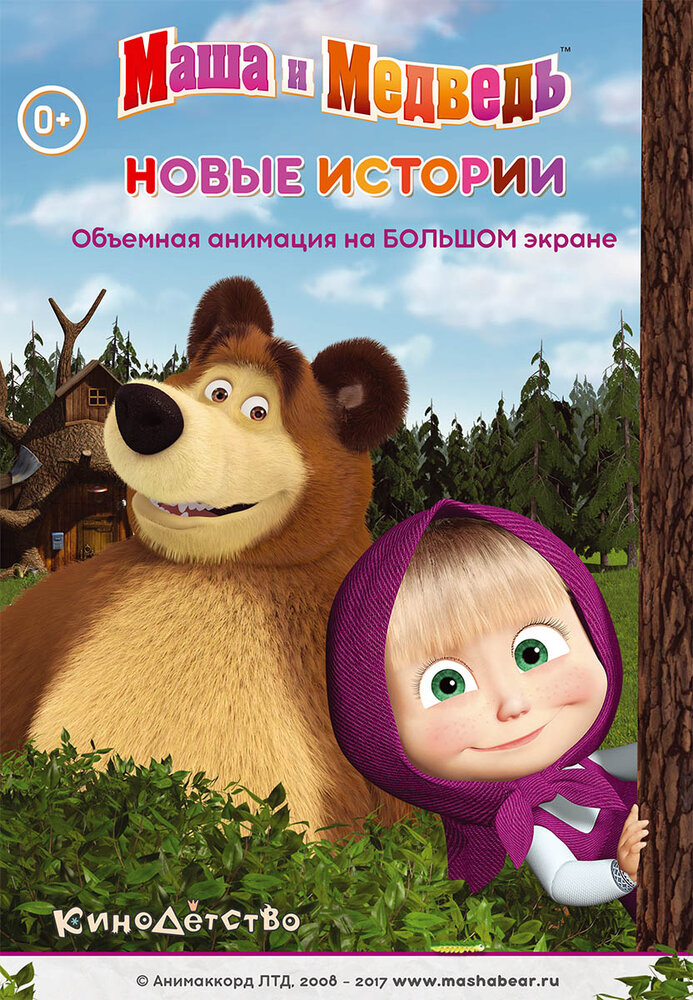 Маша и медведь. Новые истории (2014)