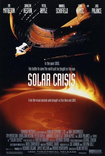 Солнечный кризис (1990) — отзывы и рейтинг фильма