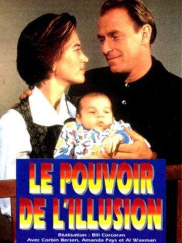 Паутина обмана (1994)