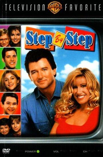 Шаг за шагом (1991)