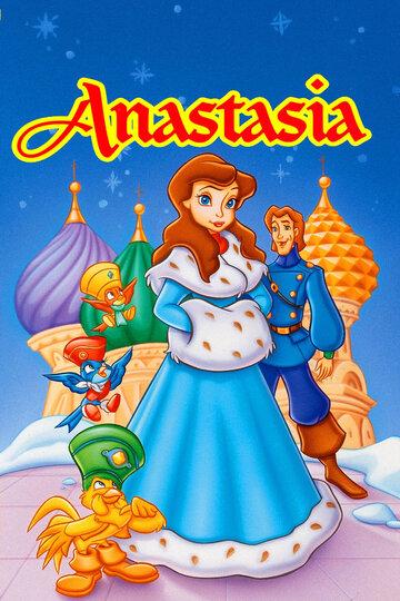 Анастасия (1997) полный фильм онлайн