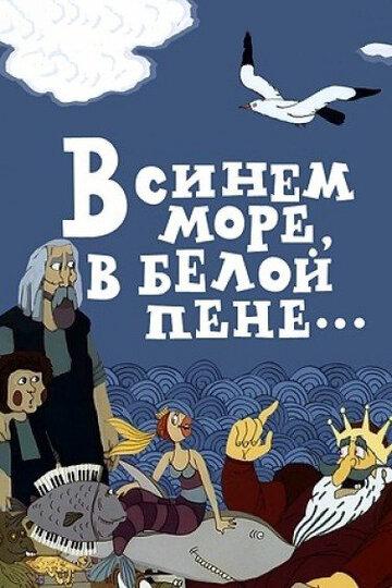 В синем море, в белой пене... (ТВ)