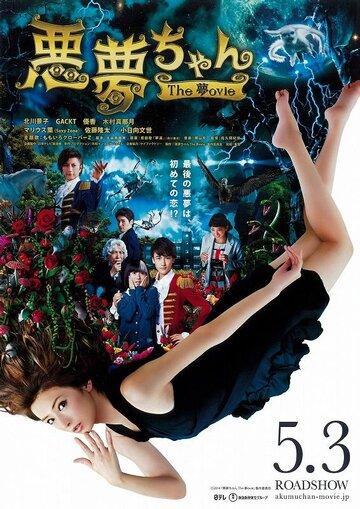 Кошмар-чан: Кино