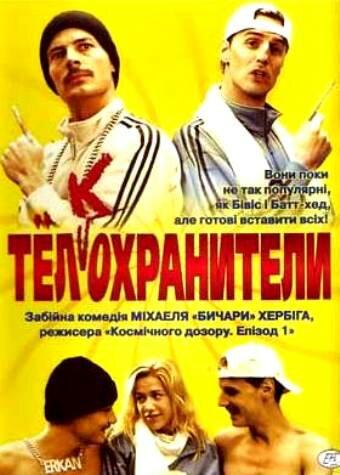Тел(к)охранители (2000)