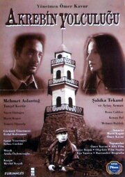 Akrebin yolculugu (1997)
